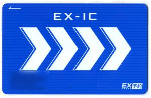 今度主人のエクスプレスカードで新幹線のチケット …