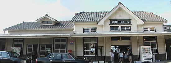 阿蘇駅 2008年