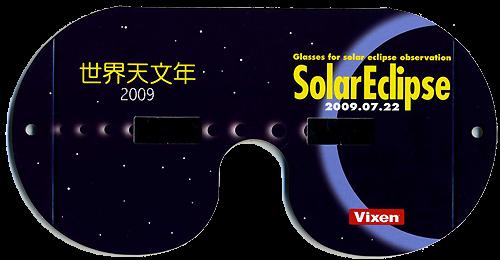 日食メガネ