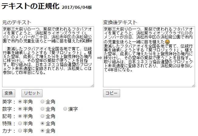 PHPで日本語テキストを正規化
