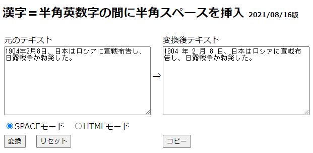 正規表現で日本語と半角英数字の...
