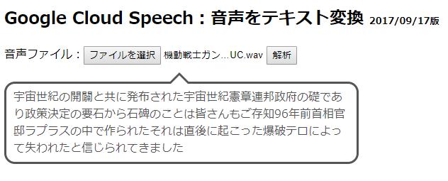 PHPでクラウド音声認識